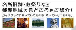 都祁・針の見どころ・観光スポット(195)