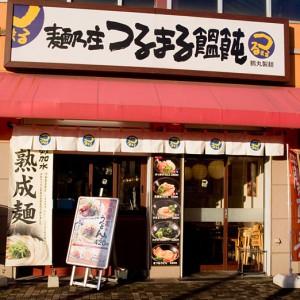 つるまる饂飩奈良針テラス店
