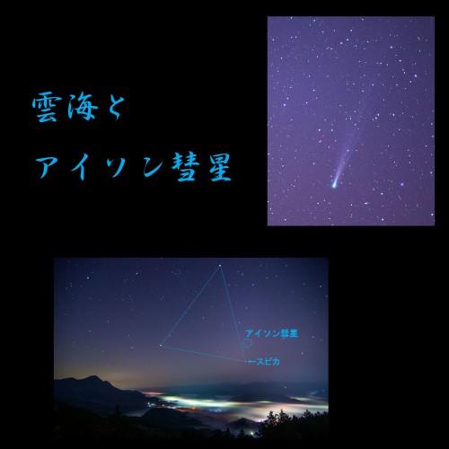 雲海とアイソン彗星