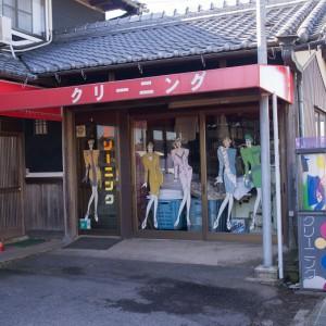 倉西クリーニング店