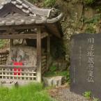 川尻磨崖地蔵菩薩像