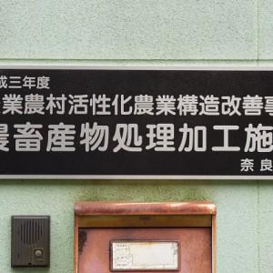 奈良市農産物加工センター