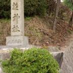 八柱神社入口