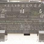 題目立の石碑