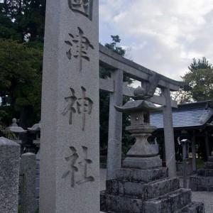 白石国津神社
