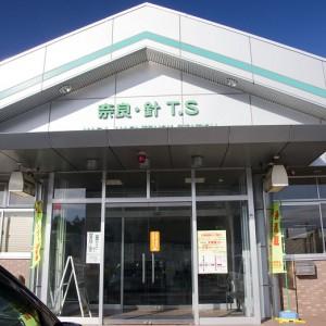 奈良針トラックステーション