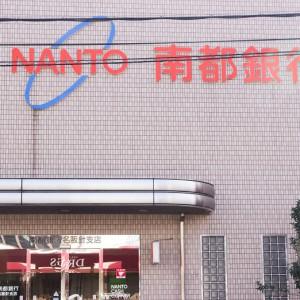 南都銀行(株)名阪針支店