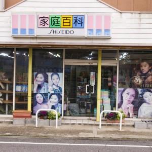 岸本化粧品店