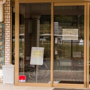 奈良市立都祁診療所