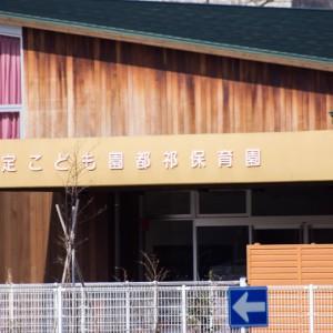 奈良市立認定こども園都祁保育園