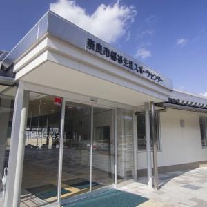 奈良都祁生涯スポーツセンター