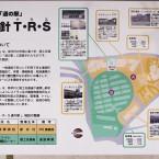 針T・R・S案内図