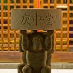 庚申堂(こうじんどう)