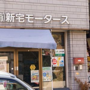 新宅モータース(有)