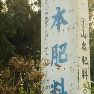山本肥料店