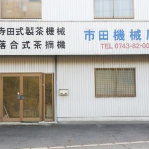 市田機械店