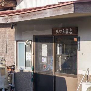 出口豆腐店(閉店)