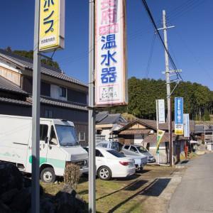 西岡電気商会