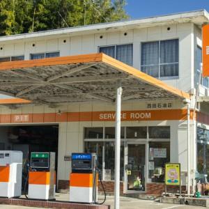 西田石油店