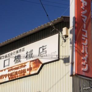山口機械店