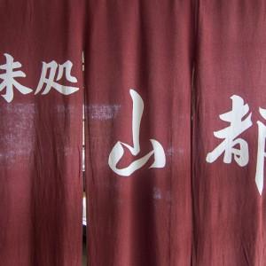味処 山都(閉店)