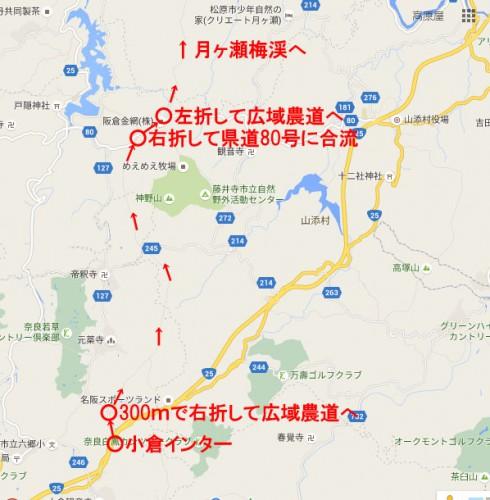 tsukigase1