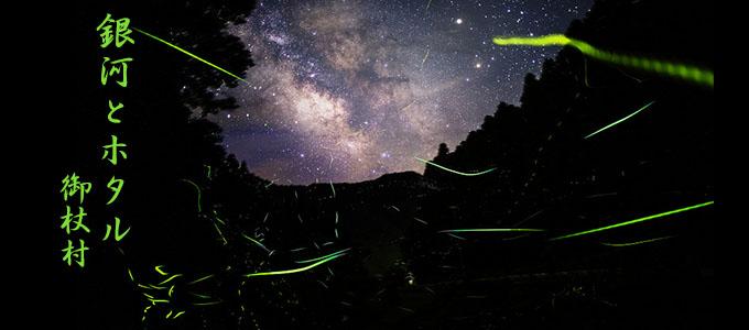 名残の蛍と銀河