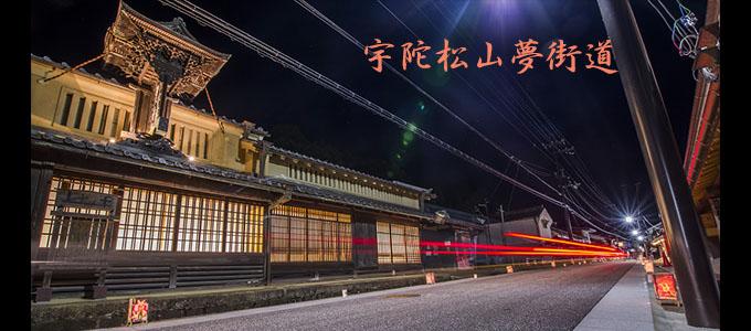 宇陀松山夢街道