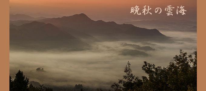 晩秋の雲海